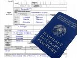 Заполнение бланков на паспорт