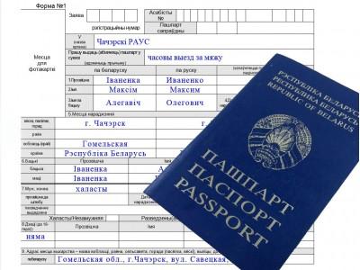 Заполнение бланков на паспорт.