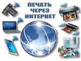 Печать через интернет