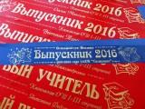 Печать на лентах для выпускников