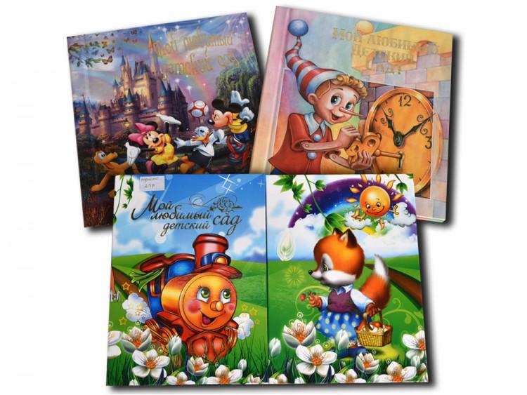 Обложки для альбомов сад 1